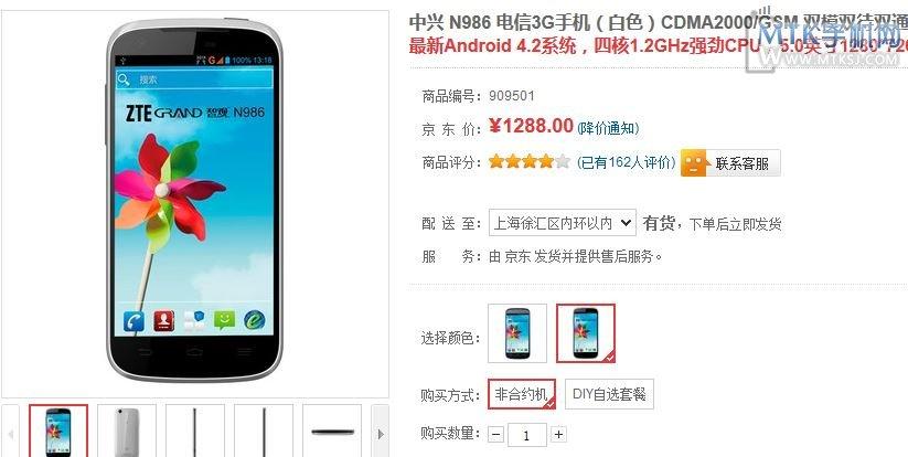 中兴手机n986 白色_直降200!首款MTK电信四核中兴N986售1288元 - MTK手机网