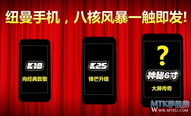 Newman выпустит 5.0, 5.5 и 6 дюймовые телефоны на 8 ядерном процессоре