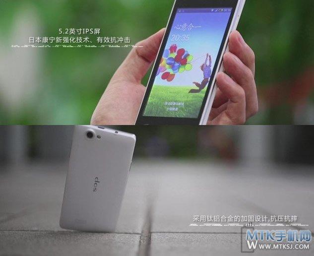 赛博宇华智能手机i6_主打音质 5.2英寸四核赛博宇华I6本月上市 - MTK手机网
