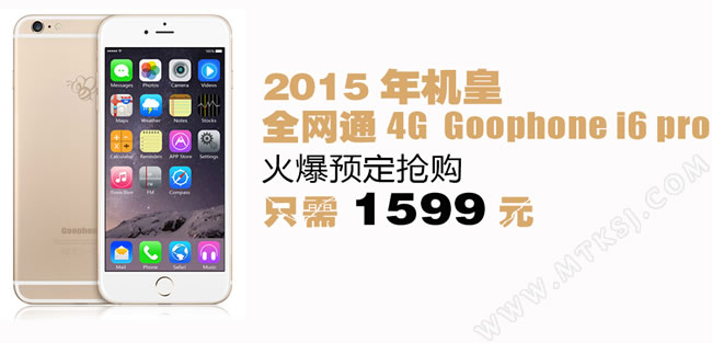 赛博宇华智能手机i6_高仿全网通版iPhone6都来了!Goophone i6 PRO上市 - MTK手机网