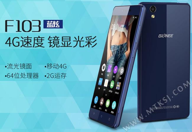 以及处理器等,金立F103蓝炫继续搭载1.3GHz主频率的MTKMT
